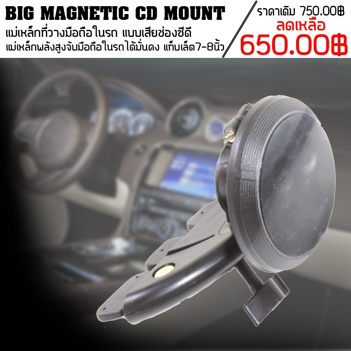 BIG MAGNETIC CD MOUNT