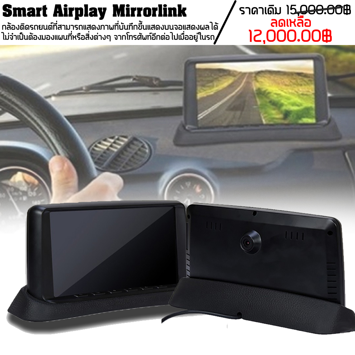 Smart Airplay mirrorlink