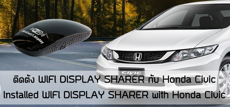 ติดตัง WIFI DISPLAY SHARER กับ Honda Civic Installed WIFI DISPLAY SHARER with Honda Civic