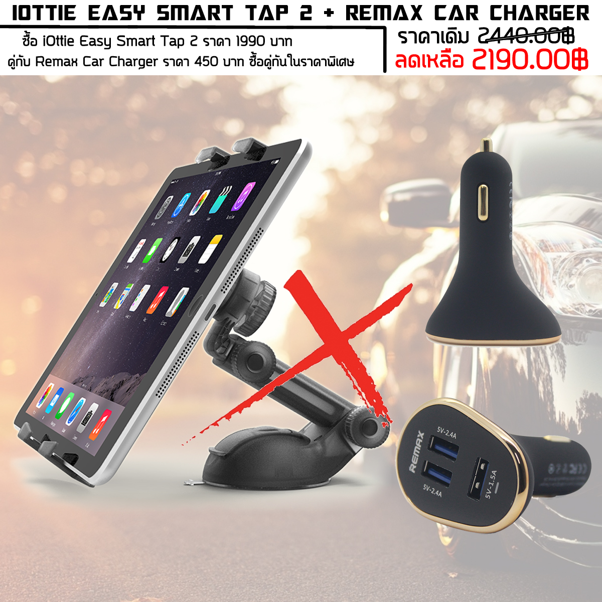iOttie Easy Smart tap 2 + rEmAX Car Charger