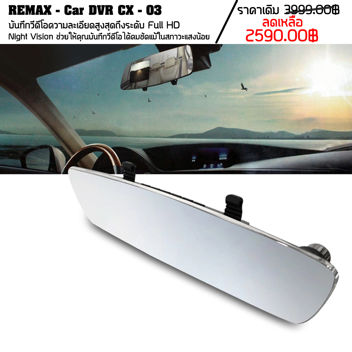 REMAX – Car DVR CX – 03
