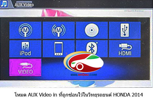 โหมด-AUX-VIDEO-in-HONDA-20141