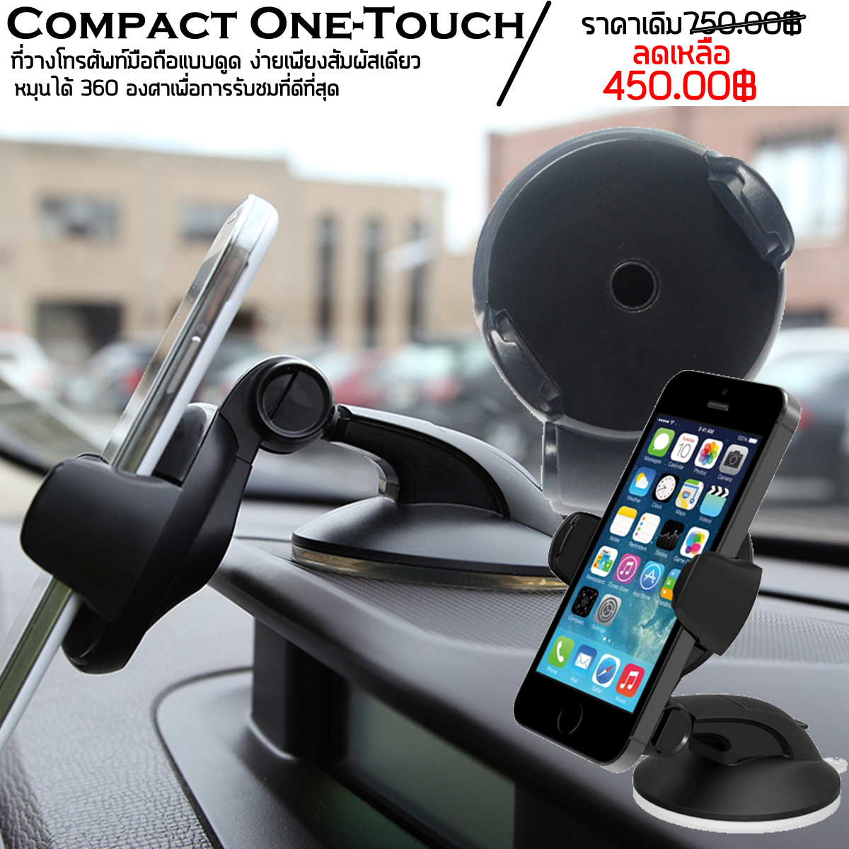 Compact One-Touch