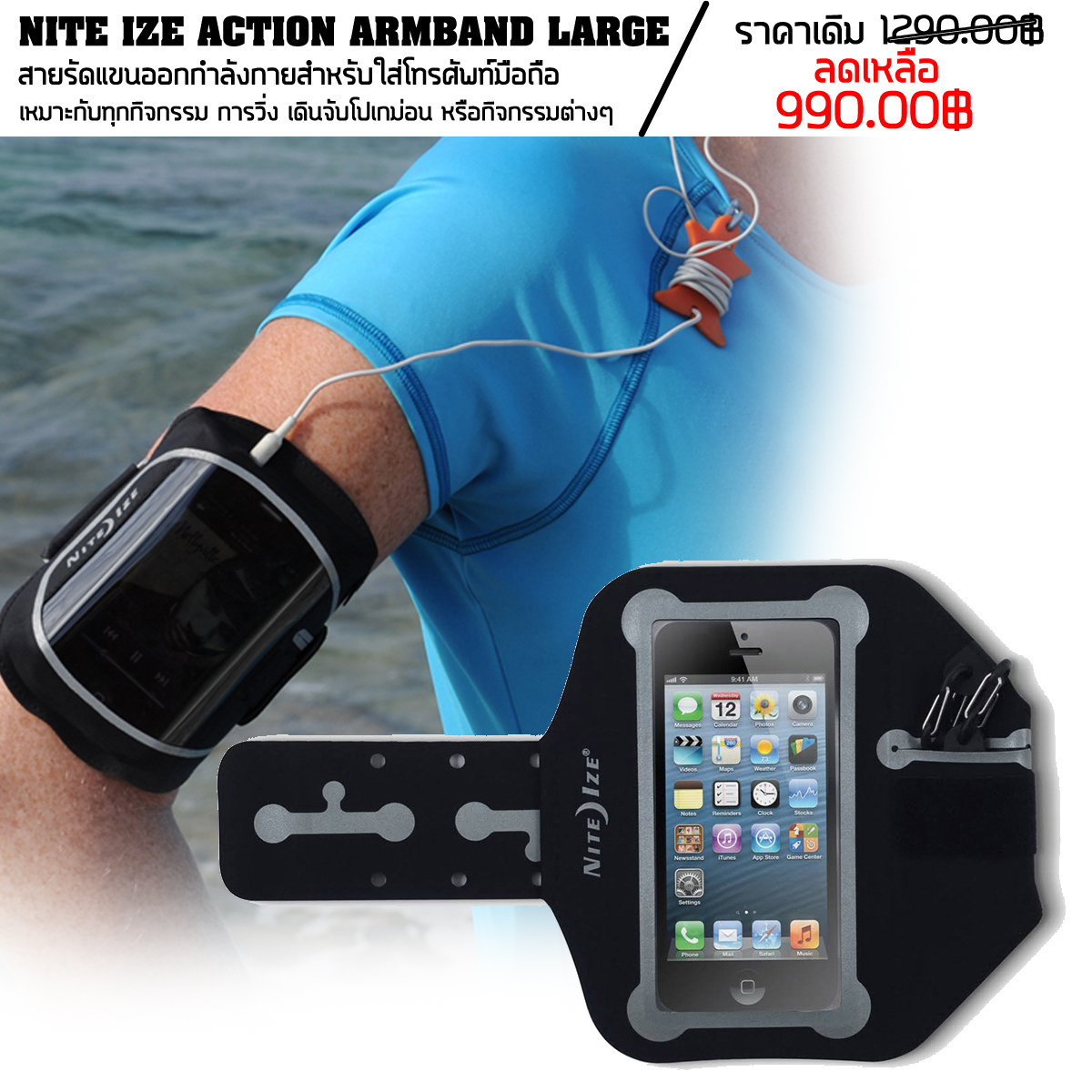 nite-ize-action-armband-large