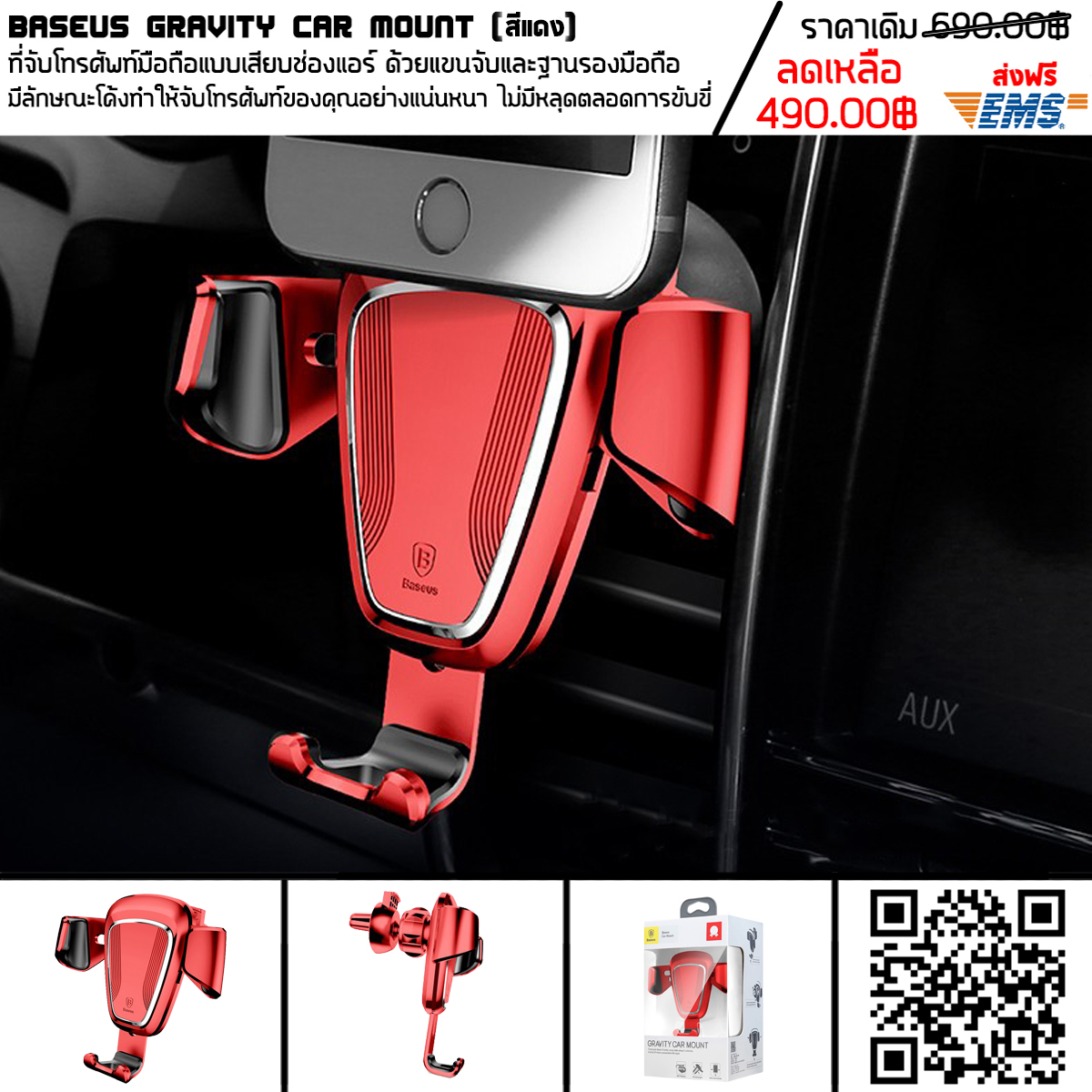 Baseus Gravity Car Mount (สีแดง)