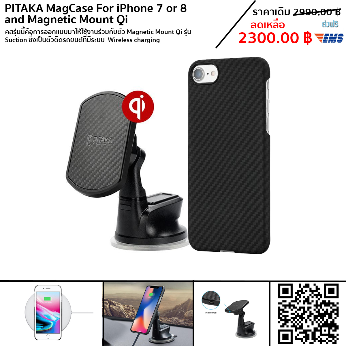MagCase For Iphone 7-8 CAR