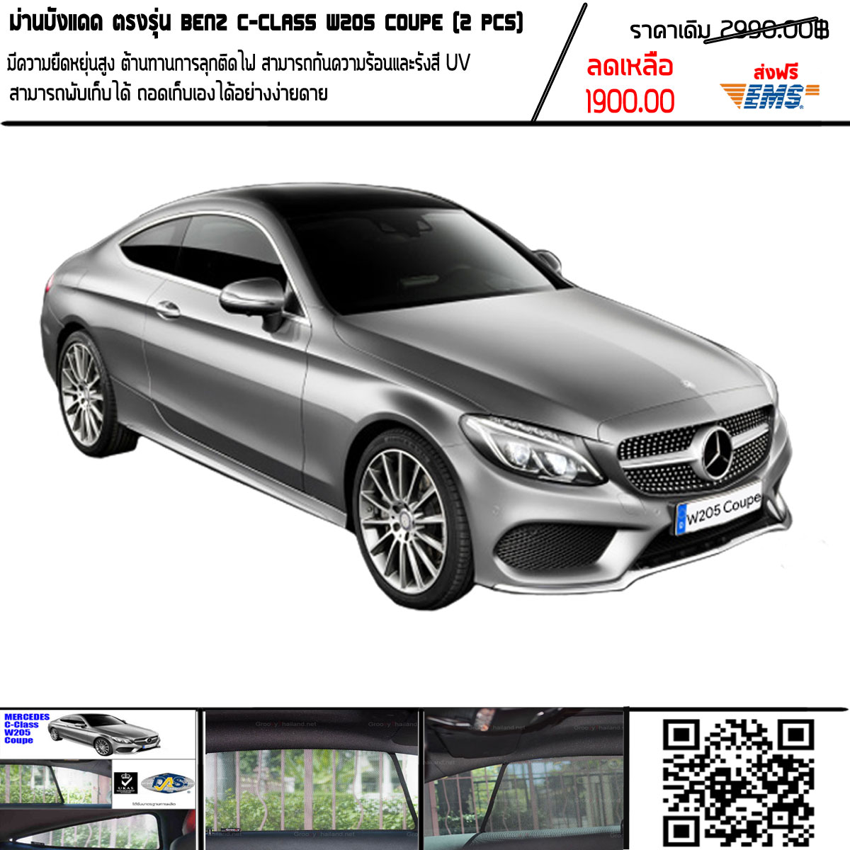 BENZ-C-CLASS-W205-Coupe